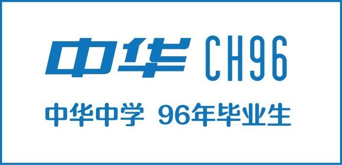 Chung Hwa Alumni CH96